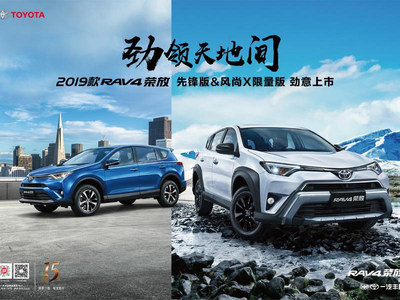 2018年一汽丰田RAV4荣放特别版上市整合营销传播