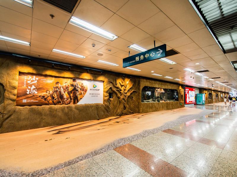 《沙海》上海南京西路地铁创意