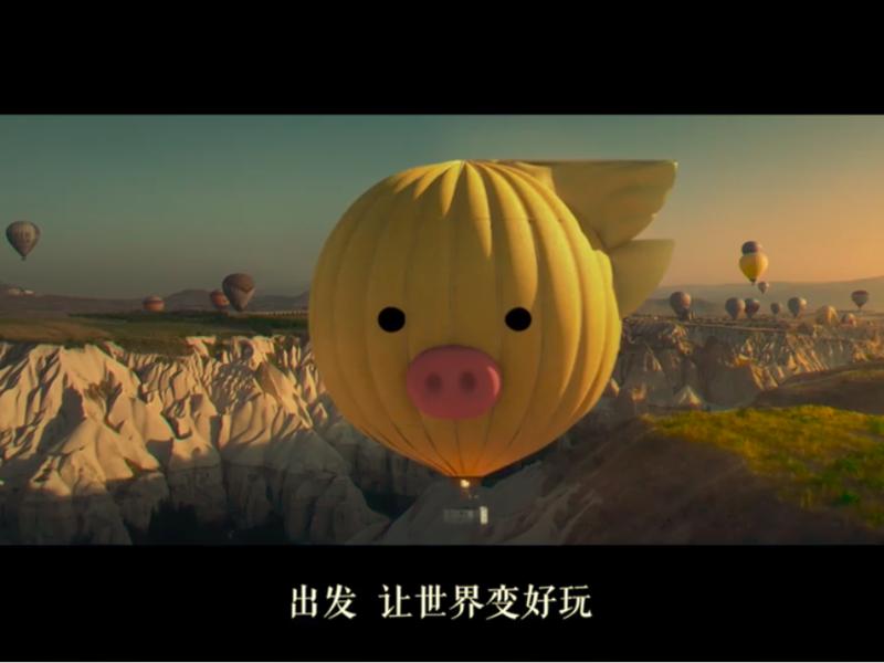 飞猪 让世界变好玩