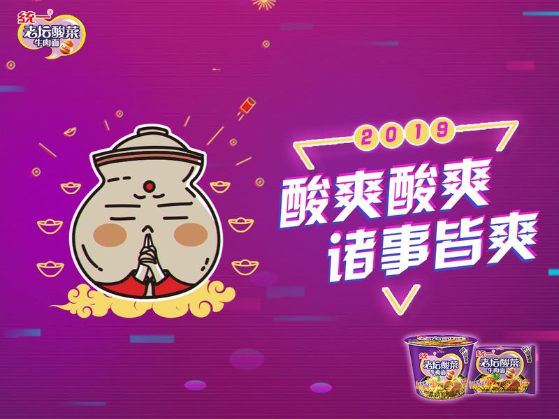 统一老坛酸菜牛肉面-抖音CNY推广项目