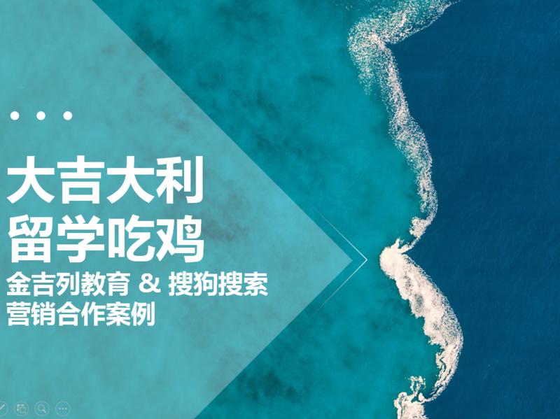 """""""大吉大利,留学吃鸡""""金吉列教育&搜狗搜索营销案例"""