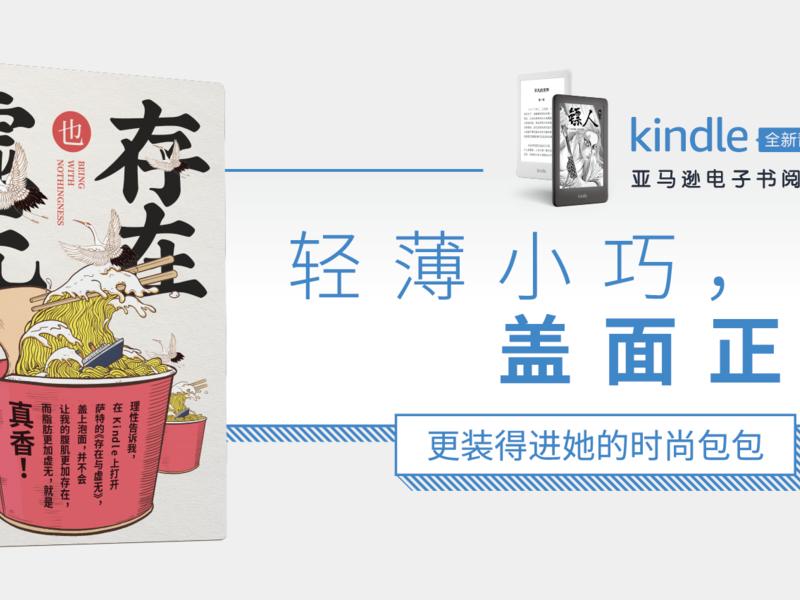 亚马逊Kindle青春版推广战役