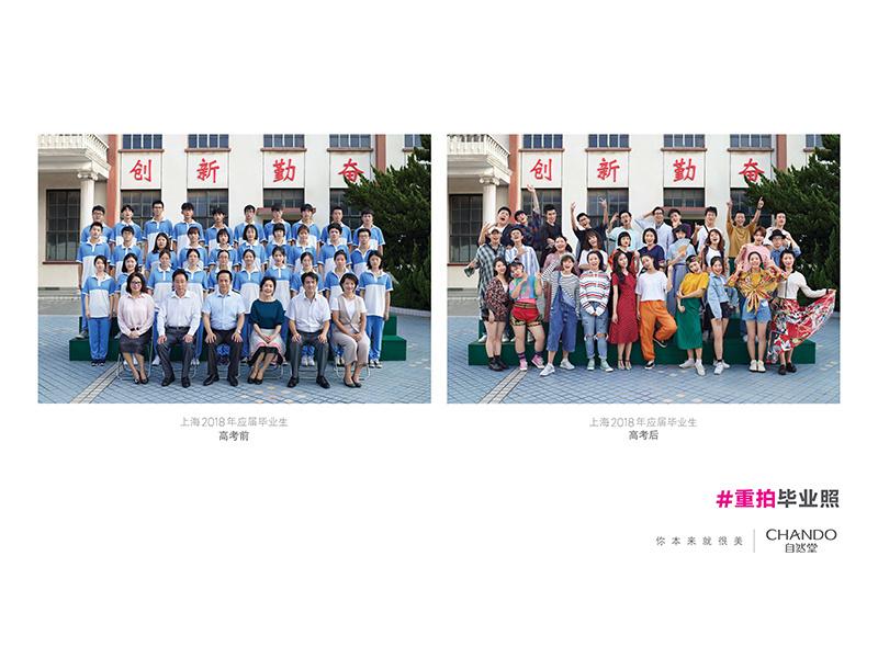 自然堂开学季 品牌广告-#重拍毕业照#
