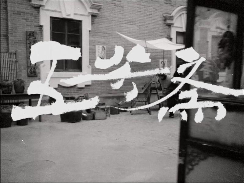 五芳斋2019年春节传播视频《五芳斋》