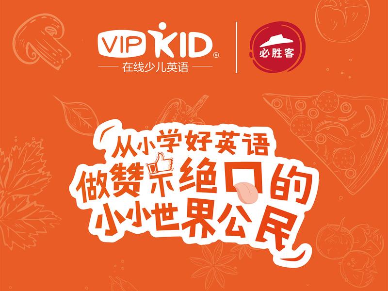 VIPKID X 必胜客 跨界整合营销
