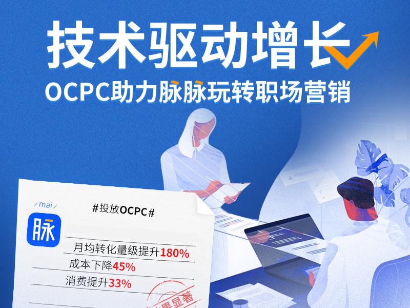 技术驱动增长 - OCPC助力脉脉玩转职场营销