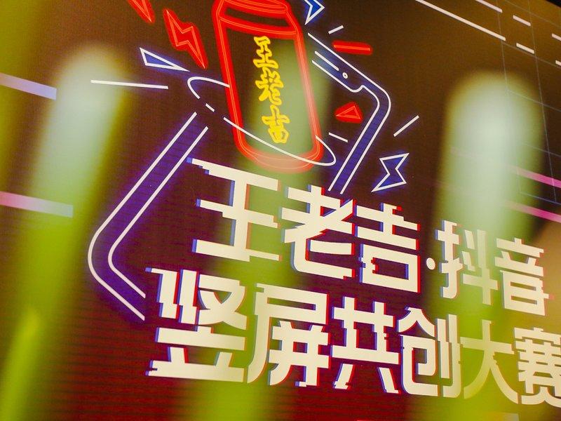 王老吉2019年抖音竖屏内容共创大赛整合营销