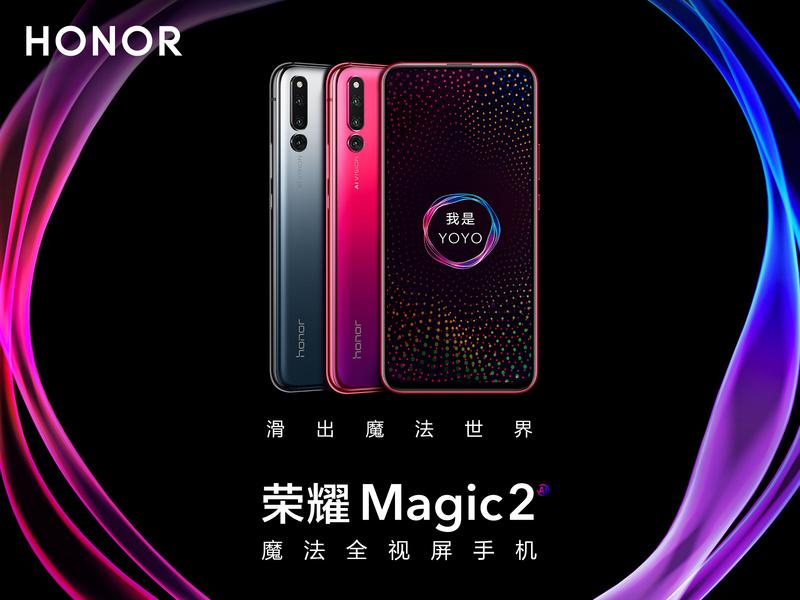 华为荣耀Magic2新机上市AI互动营销案例