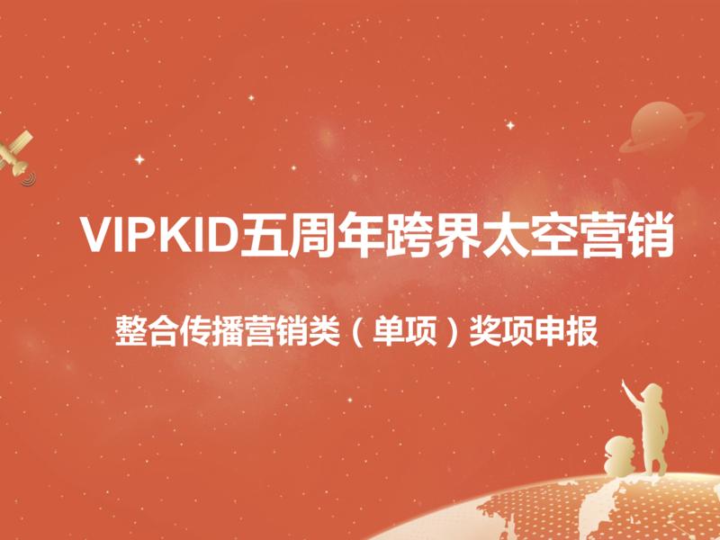 VIPKID跨界太空营销