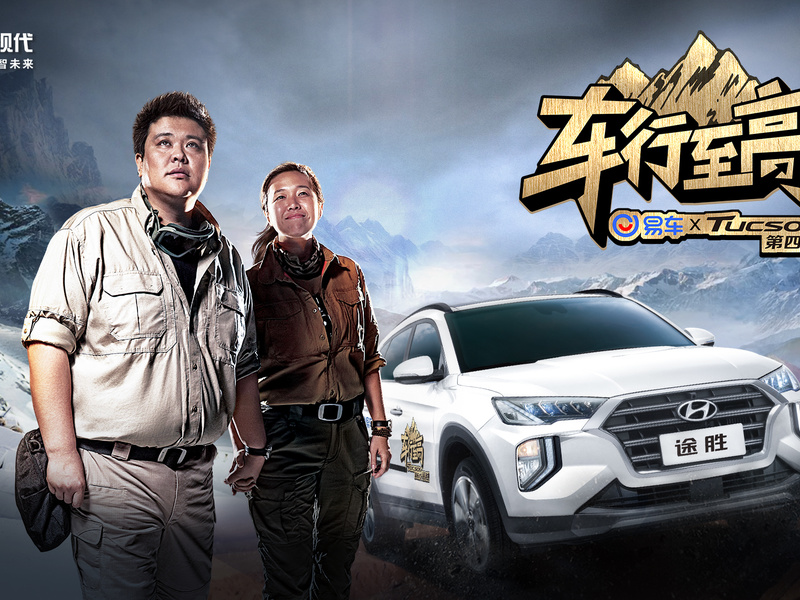 易车×北京现代 第四代途胜《车行至高》整合营销