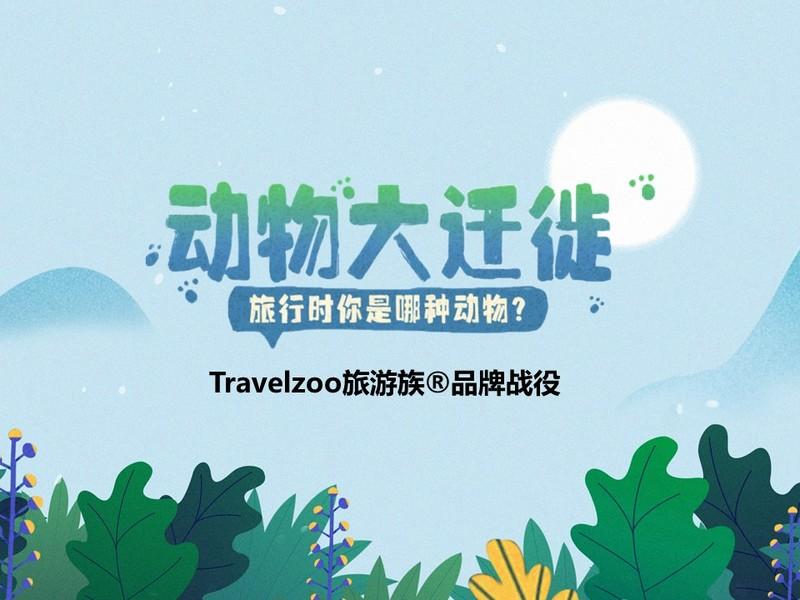 """Travelzoo旅游族品牌战役""""动物大迁徙"""""""