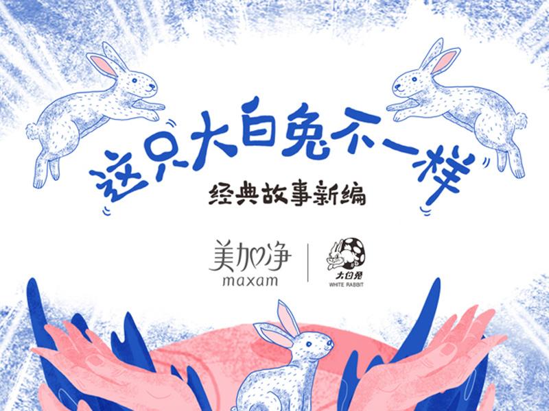 美加净×大白兔奶糖味润唇膏跨界营销传播
