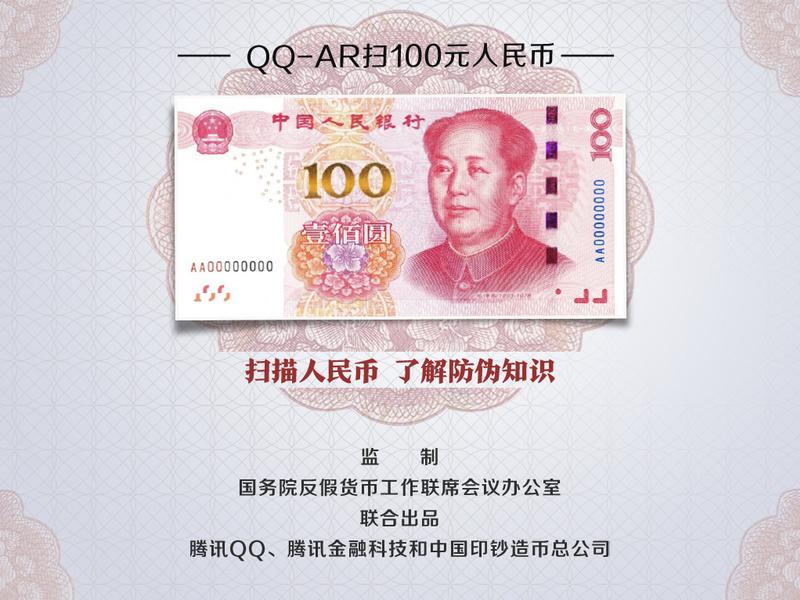 QQ-AR人民币防伪知识普及