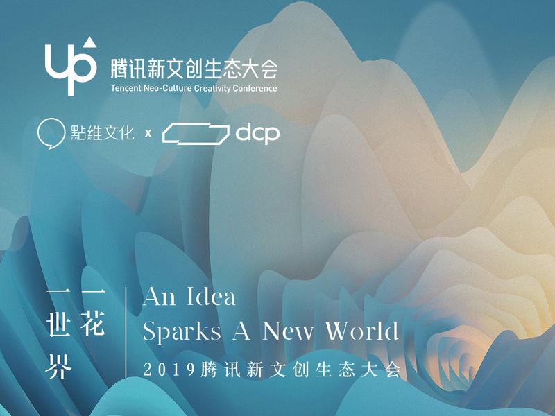 UP2019腾讯新文创生态大会开场视频