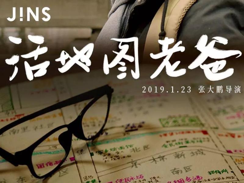 活地图老爸——JINS x 豆瓣视频