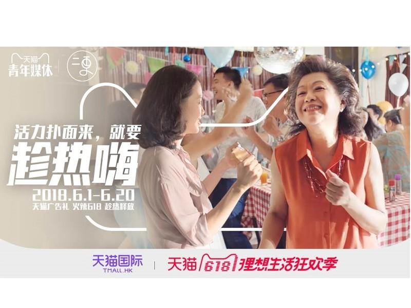 天猫广告礼6.18 趁热系列