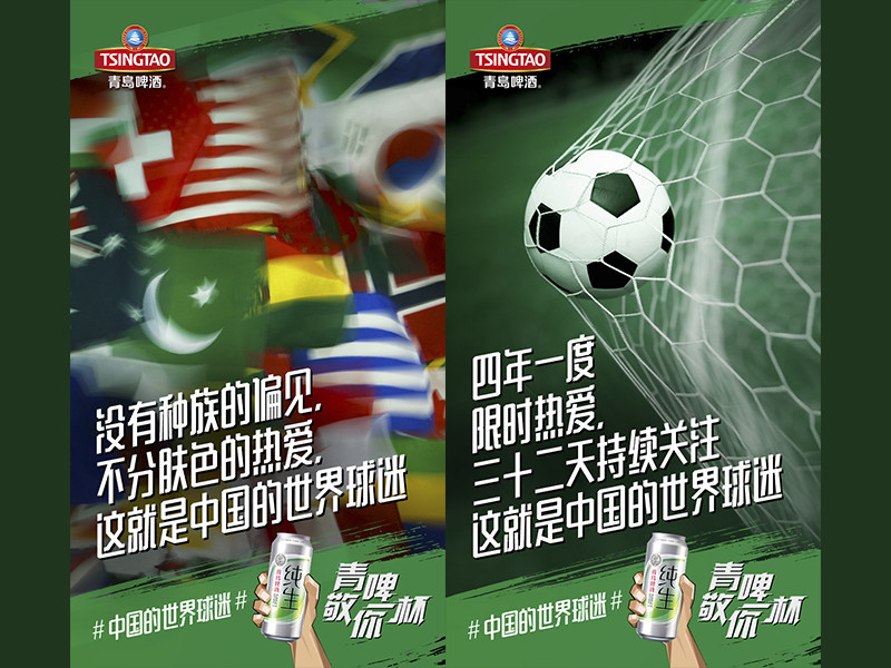 """青岛啤酒""""中国的世界球迷""""整合营销"""