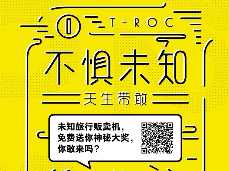 马蜂窝 X 一汽-大众T-ROC 探歌 「 天生带敢 不惧未知 」