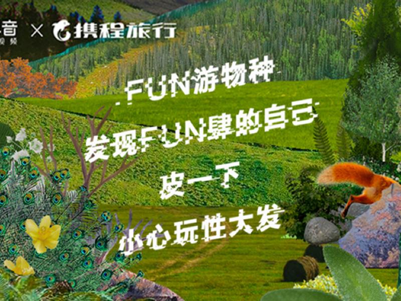 携程FUN肆之旅内容电商整合营销