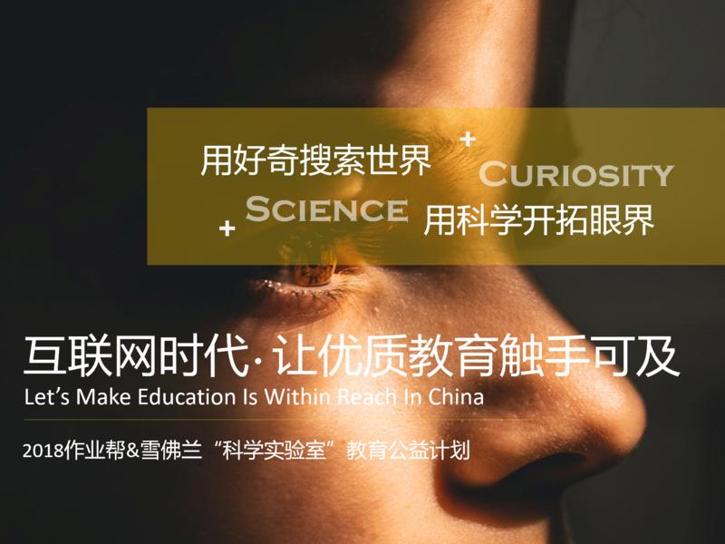 """作业帮&雪佛兰""""科学实验室""""教育公益计划"""