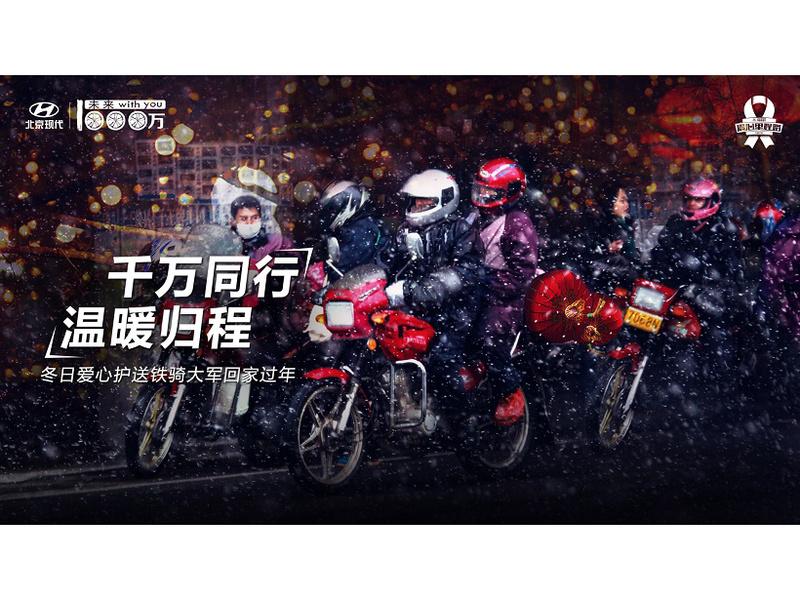 北京现代千万用户整合营销