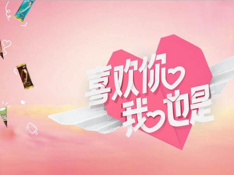 """Z世代恋爱捕手,巧乐兹""""喜欢你""""甜宠营销"""
