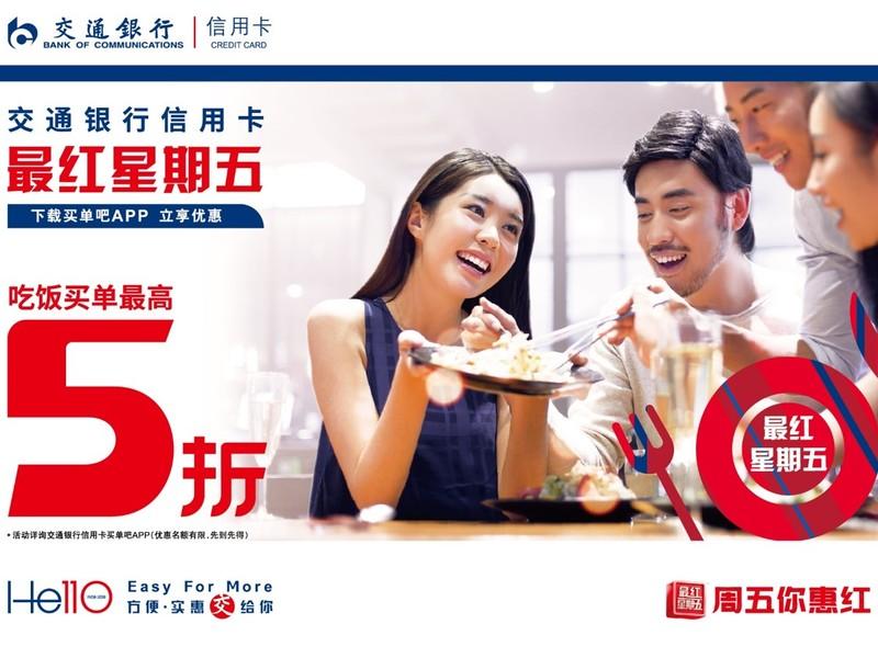 """交通银行信用卡""""最红星期五""""网红计划"""