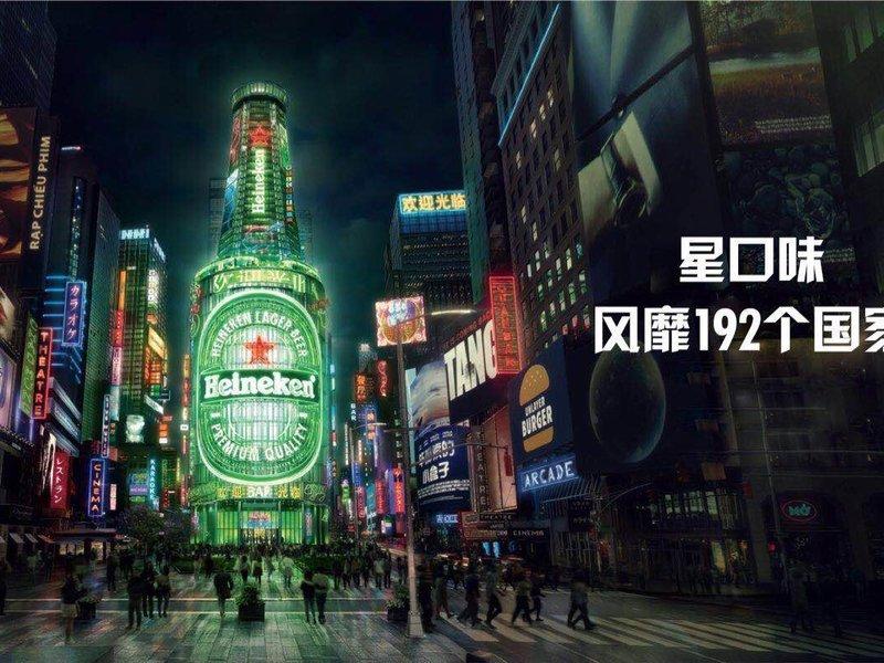 喜力啤酒2018夏季品牌整合营销传播