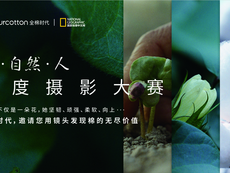 """全棉时代×国家地理中文网""""棉·自然·人""""年度摄影大赛项目"""