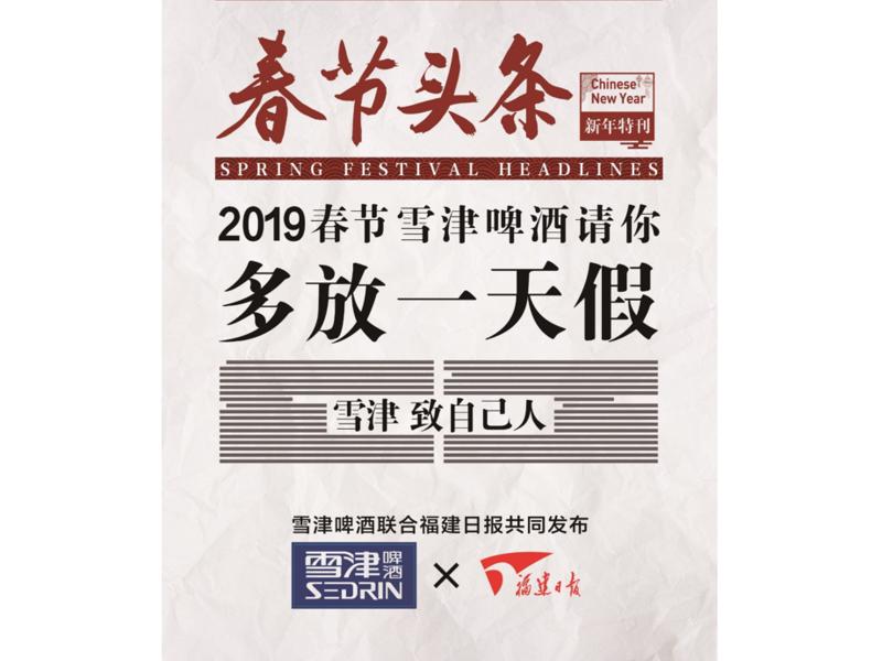 """雪津啤酒""""多放一天假""""春节营销活动"""