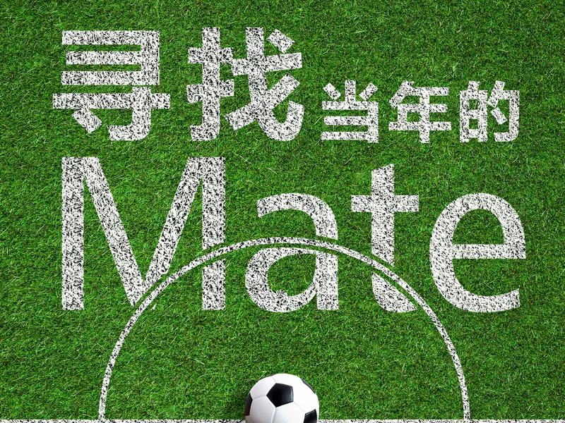 #寻找当年的Mate#——华为世界杯热点突围战