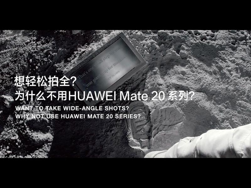 HUAWEI Mate 20 – 宇航员篇