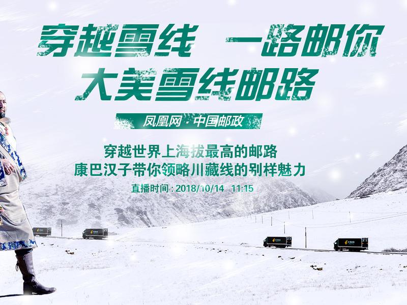 中国邮政《雪线邮路》