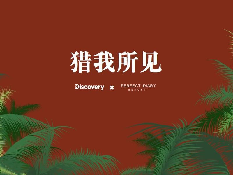 完美日记 X DISCOVERY - 猎我所见