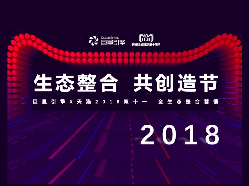 """""""生态整合 共创造节""""巨量引擎X天猫2018双十一 全生态整合营销"""