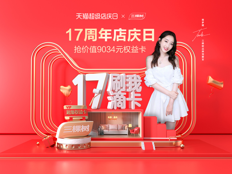 2019三棵树17周年天猫超级店庆日推广传播方案
