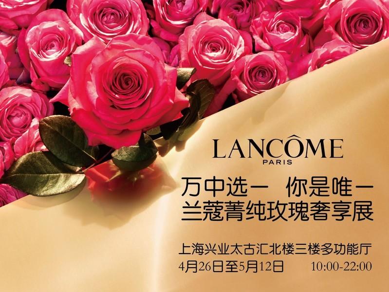 兰蔻菁纯玫瑰奢享展