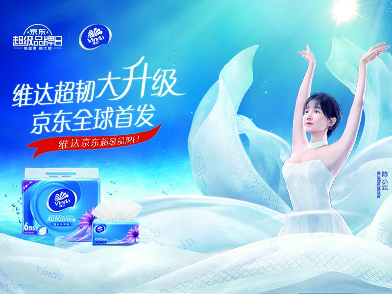 维达超韧大升级京东超级品牌日整合营销