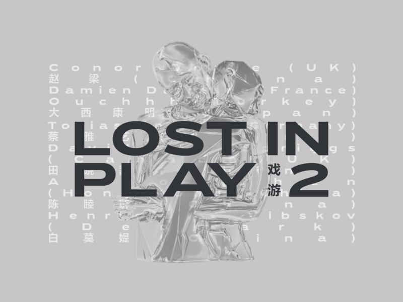 戏游2·无界之宴_LOST IN PLAY 2 · THE BOUNDLESS BANQUET