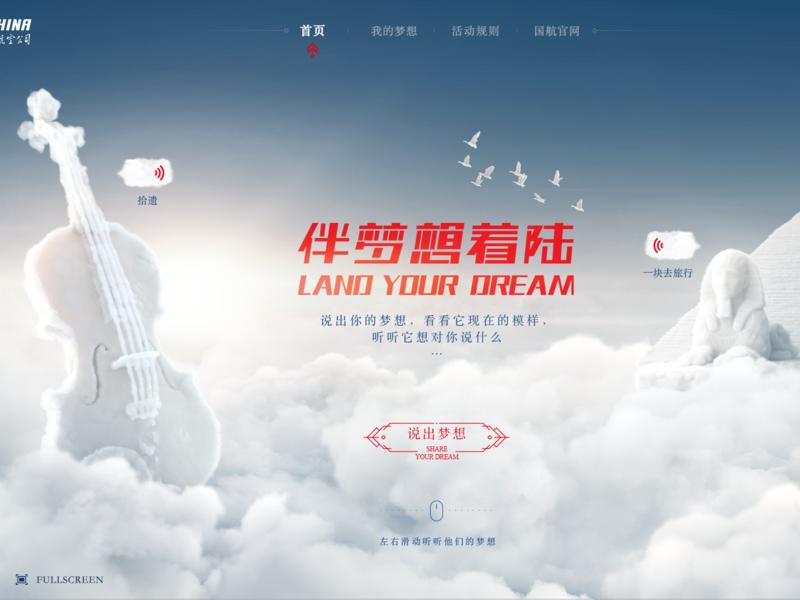"""国航""""伴梦想着陆""""品牌整合营销传播"""