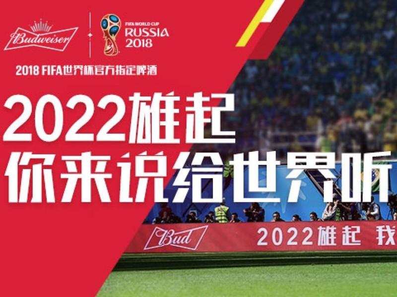 FIFA中国队加油