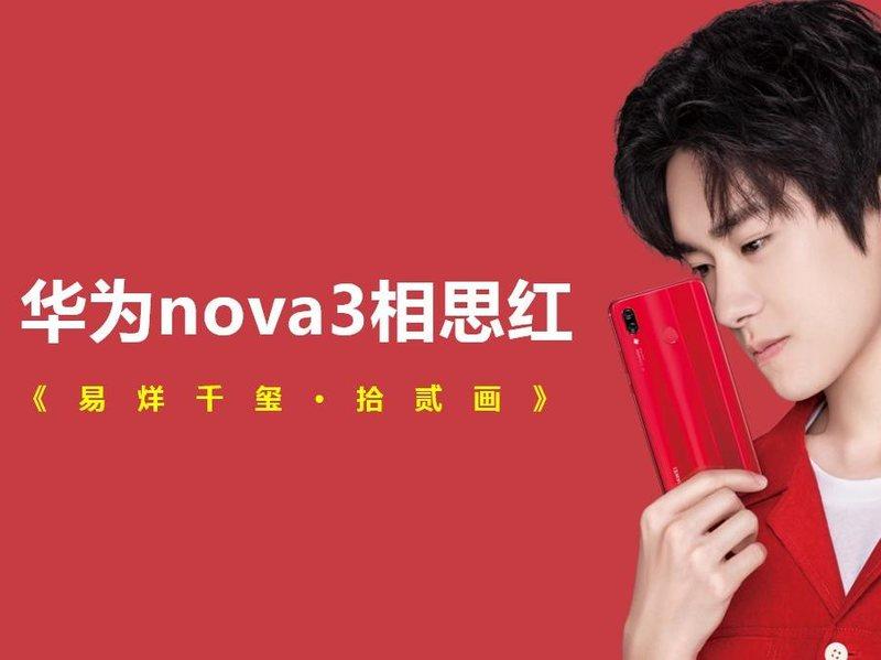 华为nova3相思红#易烊千玺拾贰画#社会化营销