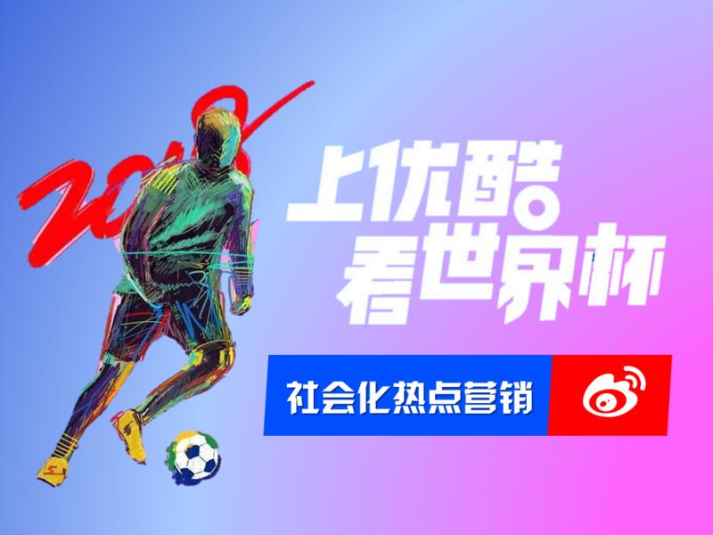 """""""上优酷看世界杯""""社会化热点营销"""