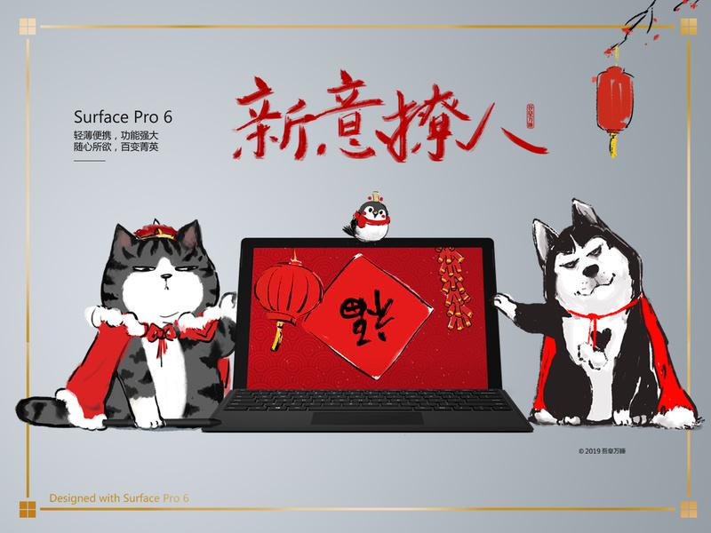 新意撩人Give Wonder-微软 Surface 2019 春节社交整合营销传播
