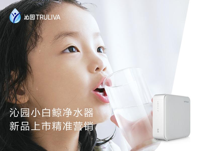 沁园小白鲸净水器京东新品上市营销活动