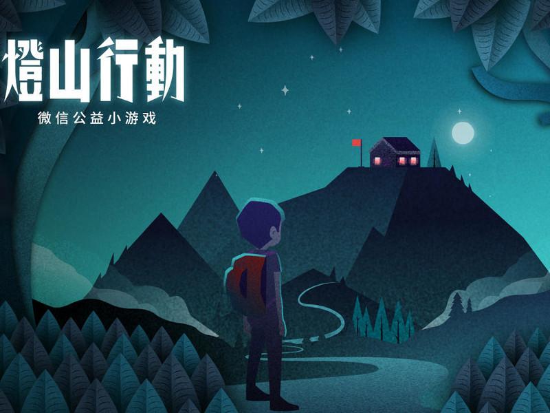 中国首款公益社交小游戏《灯山行动》:为山区孩子点亮上学路