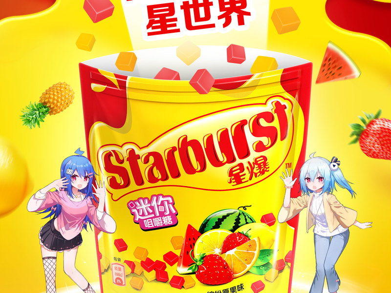 星爆糖2018品牌上市传播