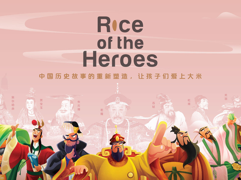 RICE OF THE HEROES