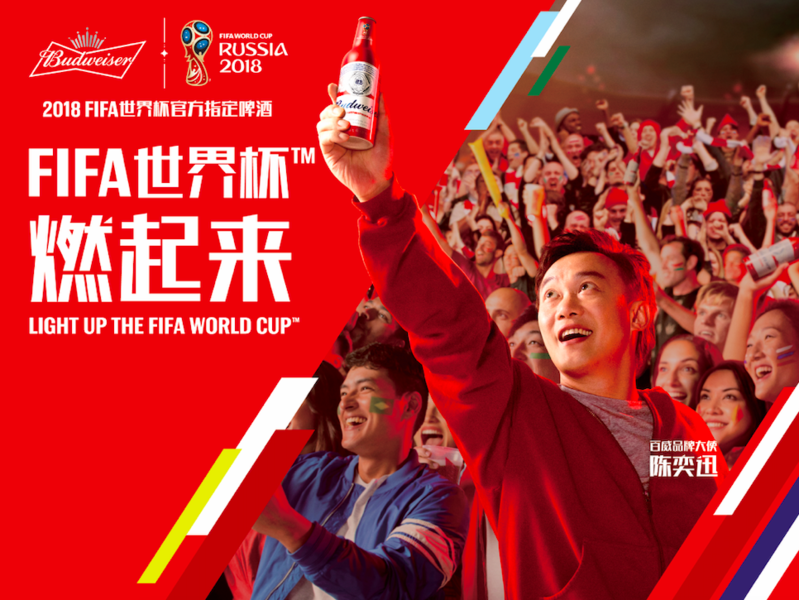 Budweiser 2018 FIFA IMC Campaign  百威 2018 FIFA 世界杯整合营销