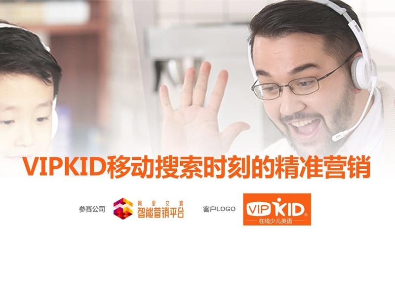 VIPKID移动搜索时刻的精准营销